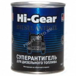 Антигель для дизтоплива Hi-Gear суперантигель-кондиционер с SMT2 (444мл) на 220л