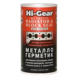 Герметик радиатора и блоков цилиндров Hi-Gear для сложных ремонтов системы охлаждения (добавляется только в воду) (325мл) Металл