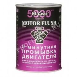 Жидкость промывки двигателя Hi-Gear 5-мин. Для особо загрязненных двигателей (887мл)