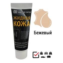Жидкая кожа 30мл