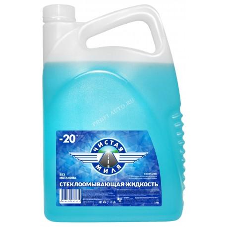 Жидкость омывателя стекол Чистая Миля -20 ( 3.78л)
