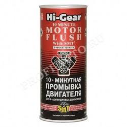 Жидкость промывки двигателя Hi-Gear 10-мин. с SMT2 (887мл)