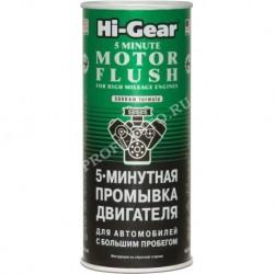 Жидкость промывки двигателя Hi-Gear 5-мин. Для автомобилей с большим пробегом (444мл)