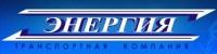 энергия транспортная компания